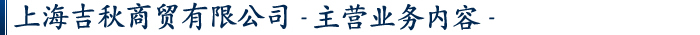 上海吉秋商贸有限公司主营业务内容