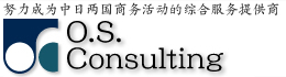 OS Consulting Co., Ltd.